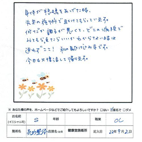 iyashi.jpg