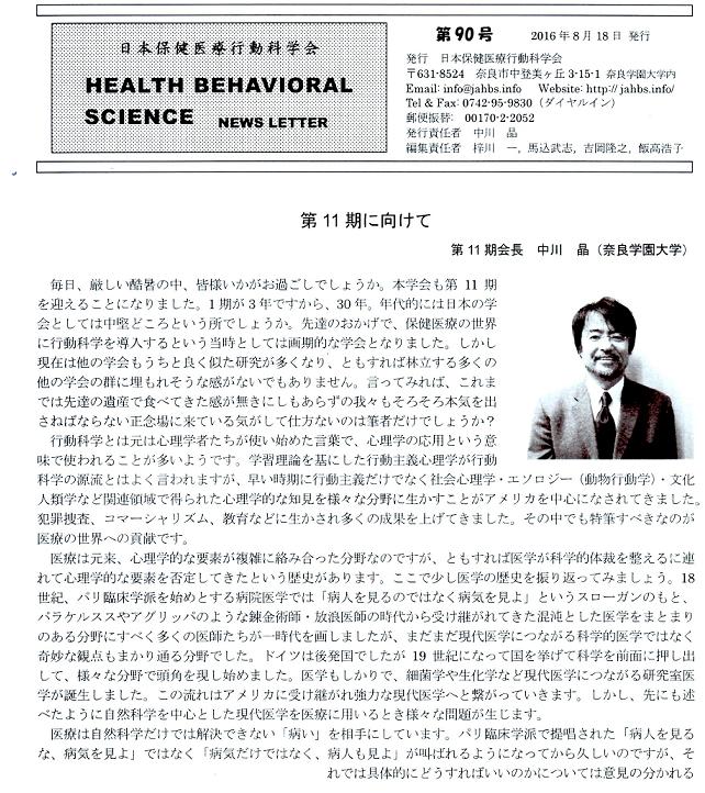 当院では心理ケアに認知行動療法を学んでいます。