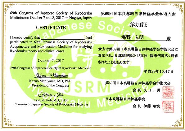 第69回日本良導絡自律神経学会学術大会への参加証を頂きました。