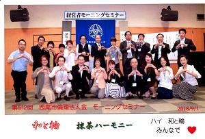 経営者モーニングセミナー西尾市に参加しました。
