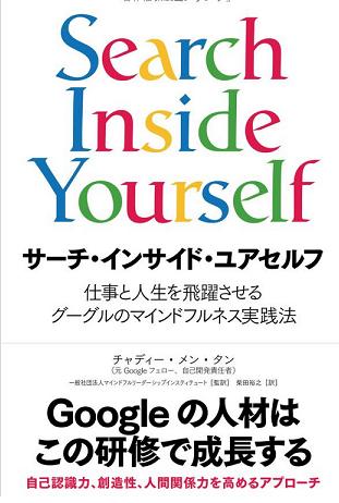 googleが実践しているマインドフルネス