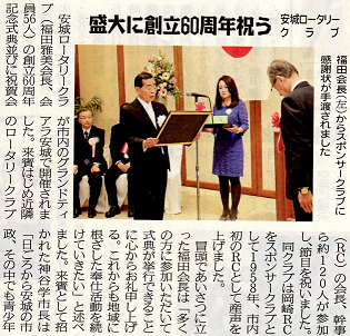 安城ロータリークラブ創立60周年記念式典