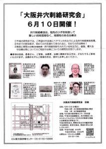 鍼灸の研修 大阪