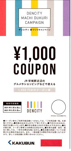 1000円のクーポン券がもらえる